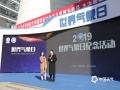 2019年世界气象日开放活动启动仪式现场。(拍摄:刘珺)