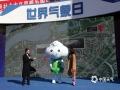 """中国天气网讯 今年3月23日是第五十九个世界气象日,主题是""""太阳、地球和天气""""。在今年世界气象日的活动现场,2019年中国北京世界园艺博览会生态气象馆吉祥物""""朵朵""""首次亮相。吉祥物""""朵朵""""设计成卡通云朵形象,生动体现气象工作与气候、自然之间的深刻联系,与世园会""""绿色生活、美丽家园""""主题相呼应。(图文/刘珺)"""