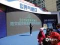 世界气象日活动现场举办2019世界气象日防灾减灾科普知识PK擂台赛,比赛如火如荼。(拍摄:刘珺)