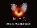 人类首张黑洞照片,?#26412;?#26102;间4月10日晚在全球多地同步发布。事件视界望远镜(EHT)宣布,已成功获得超大黑洞的第一个直接视觉证据,该黑洞图像揭示了室女座星系团中超大质量星系M87中心的黑洞,它距离地球5500万光年,质量为太阳的65亿倍。黑洞照片一出,网友们便开始了一场PS大赛,只能说,这届网友的脑洞太大了!图片来源@我的读书小马甲