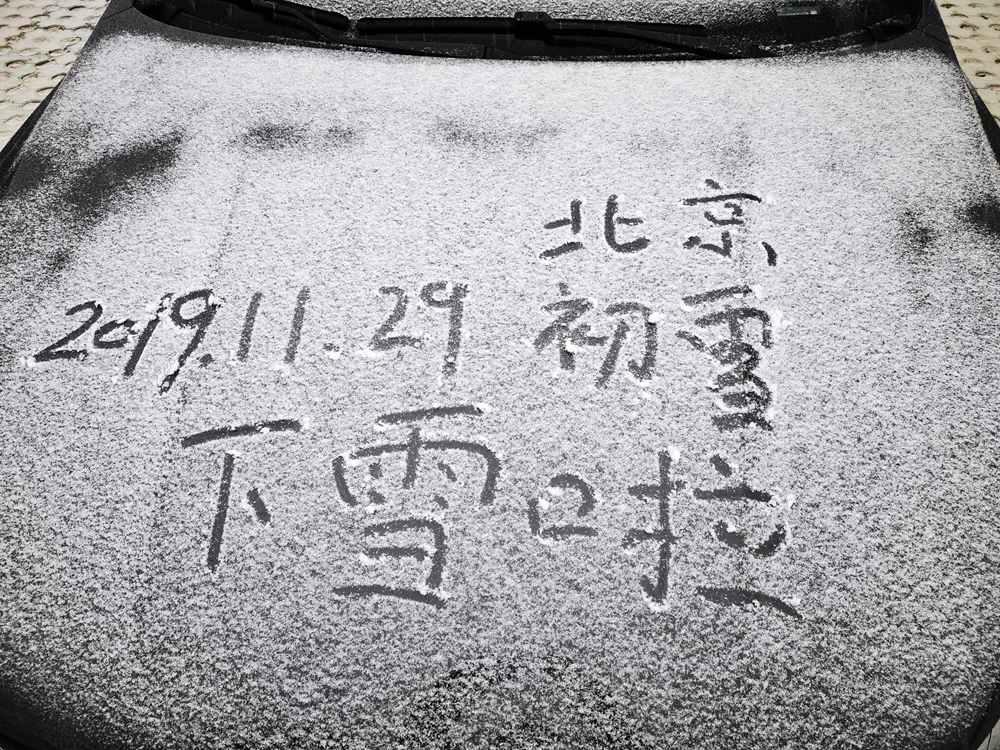雪花开始进京啦!延庆地面已经见白