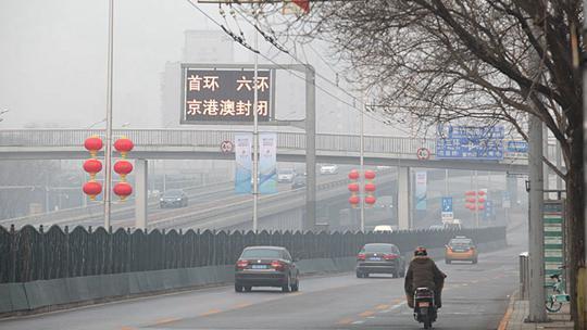 雾气扰京城 局地能见度不足100米