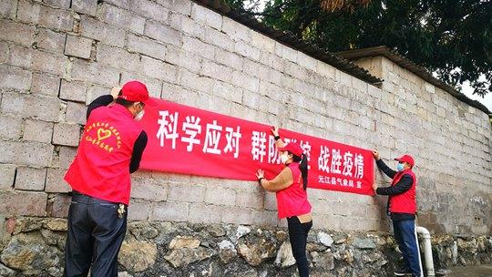 """云南元江气象人疫情防控""""阻击战""""进行时"""