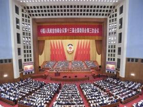 全國政協十三屆三次會議在京開幕