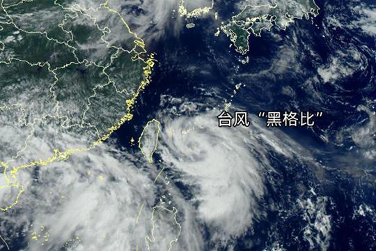 """卫星之眼看台风""""黑格比"""""""