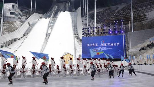 """河北省第二届冰雪运动会开幕 """"雪如意""""精彩亮相"""