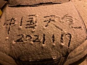 雪舞京城!2021年首场雪来了 多区地面见白