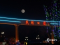 明月高悬!河北燕郊:正月十五花灯与圆月交相