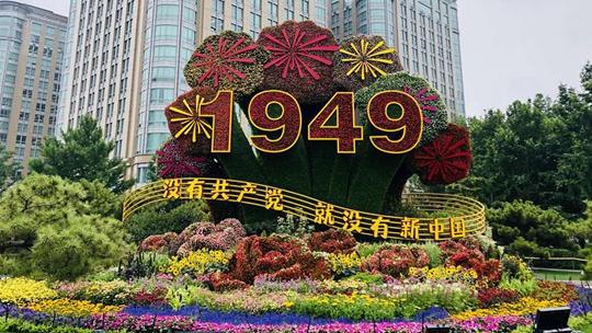 庆祝中国共产党成立100周年 主题花坛亮相长安街
