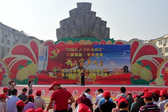 第五届环江红心香柚节