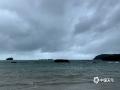 """中国天气网广西站讯 8月1日14时,南海热带低压完成了从热带低压到热带风暴的""""蜕变"""",一举夺下""""森拉克""""这个称号,成为今年第3号台风。预计,其今晚将移入北部湾,广西区气象台8月1日9时发布台风蓝色预警,同时广西区气象局进入重大气象灾害(台风)IV级应急响应状态。目前,涠洲岛已经受到台风外围云系影响,上午风雨逐渐加大,8月1日-2日涠洲-北海往返航线停航两天,3日航班待定。大部分旅游业暂停营业,船只进港上岸避风。图为:南湾海滩已经乌云密布(图文/黄中友)"""