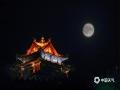 """中秋佳节夜,月圆人更圆。应是良辰美景,奈何天公不作美,今年的八月十五,河北全省大部分地区难见月色,不过在北部的承德市,晴间多云的夜空让月亮时隐时现,当地市民还欣赏到了""""彩云遮月""""的景观。图为古建筑与明月相映成景,秀美如画。"""
