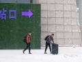 15日夜间到17日清晨,河北邯郸迎来新年以来的第三场降雪天气。时值春运,降雪给当地的交通出行带来不小困扰。在邯郸铁路东站,为确保旅客出行畅通,交警、环卫等部门也是采取了及时清雪、加强巡逻等多项举措,来为旅客及时出行提供服务。(图/周立新)