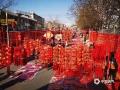 中国天气网讯 随着春节日益临近,近两天河北承德市区的各大年货市场也迎来了人流高峰。虽然室外的气温不足0℃,却依然阻挡不了市民购买的热情。大红的灯笼、福字、以及春联等年货,都成为了购买的焦点,也衬托出当地浓浓的年味儿。(图/李辉)