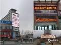 图为秦皇岛市气象局在全市主要主要路段、商圈大屏发布天气预警、疫情防控等信息,保障气象信息及时传递。(图/张树伟)