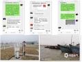 图为唐山市滦南县气象局针对2月15-16日的寒潮天气,通过微信群向相关单位、领导发布预报预警。并针对降温对疫情变化的影响提出建议,起到积极的指导作用(图/张莉)