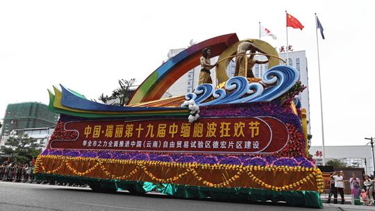 国庆假期适逢中国.瑞丽第十九届中缅胞波狂欢节巡游